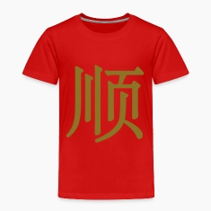 shùn - 顺 (obey) Baby & Toddler Shirts