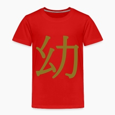 yòu - 幼 (young) Baby & Toddler Shirts