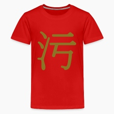 wū - 污 (dirty) - chinese Kids' Shirts