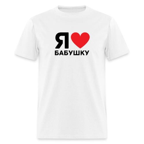 I Love Grandma T-Shirt - Men's T-Shirt