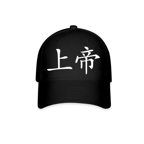 God Cap Black - Baseball Cap