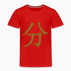 fèn - 分 (part) - chinese Baby & Toddler Shirts