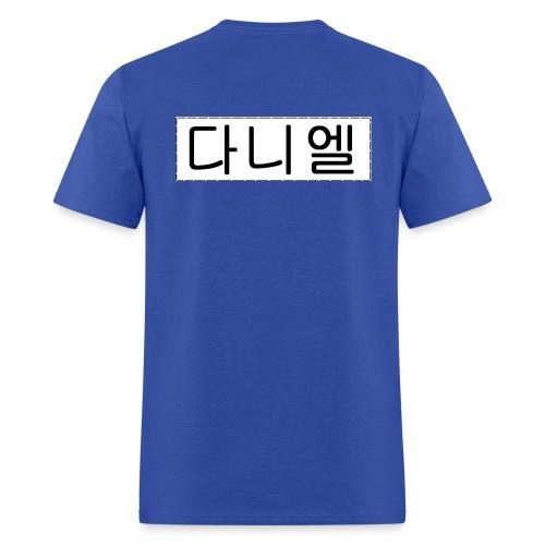 [Custom] Kelly's Order - Men's T-Shirt