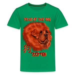 The Year of the Dog - Kids' Premium T-Shirt