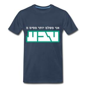 Meshalem yoter me TEVA - Men's Premium T-Shirt