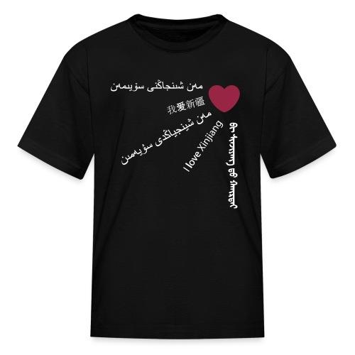 tshirt- child  white/ red design - Kids' T-Shirt