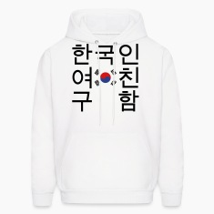 Looking for a Korean Girlfriend 한국인여친구함 Hoodies