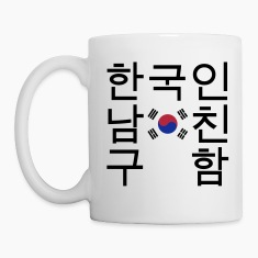 Looking for a Korean Boyfriend 한국인남친구함 Mugs & Drinkware