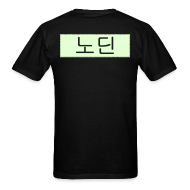 T-Shirts ~ Men's T-Shirt ~ [Customized] Nordin Glow in the Dark Name Tag