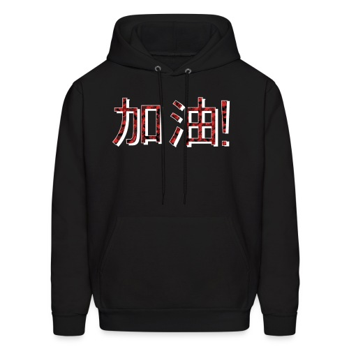 Jiayou! - Men's Hoodie