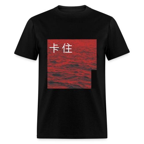 stuck shirt men - Men's T-Shirt