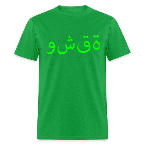 Huesca Arabic - Men's T-Shirt