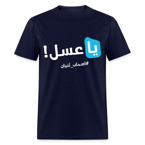 يا عسل .. اصحاب ثنيان  | thunayyan khaled - Men's T-Shirt