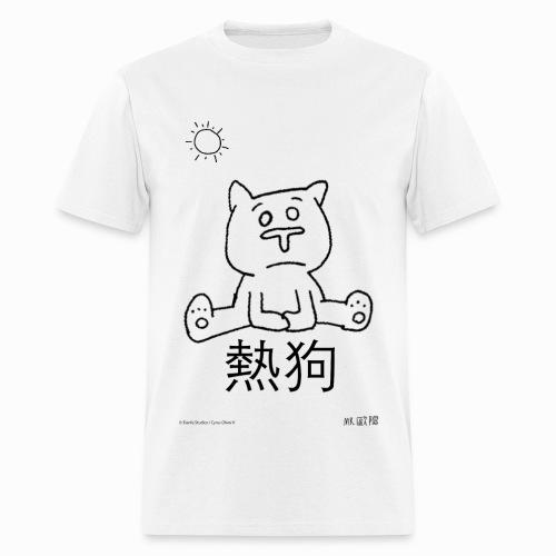 Hot Dog T-Shirt - Men's T-Shirt