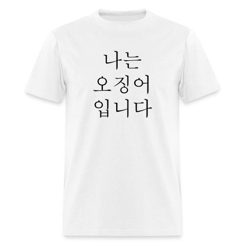 [Running Man!] Sukjin Special Shirt ep293 - Men's T-Shirt
