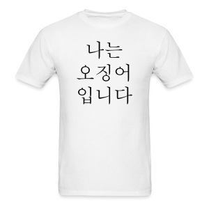 [Running Man!] Gary Special Shirt ep293  - Men's T-Shirt