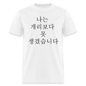 [Running Man!] HaHa Special Shirt ep293 - Men's T-Shirt