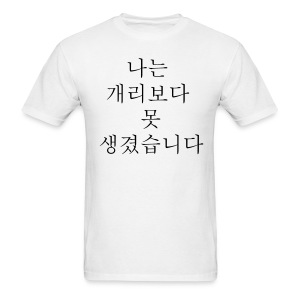 [Running Man!] HaHa Special Shirt ep293 - Men's T-Shirt