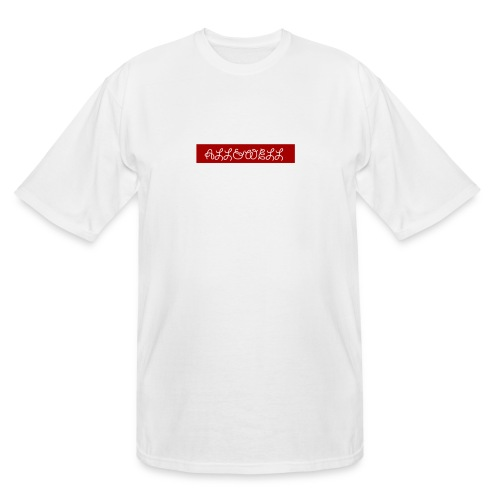 ALL and WELL - Men's Tall T-Shirt