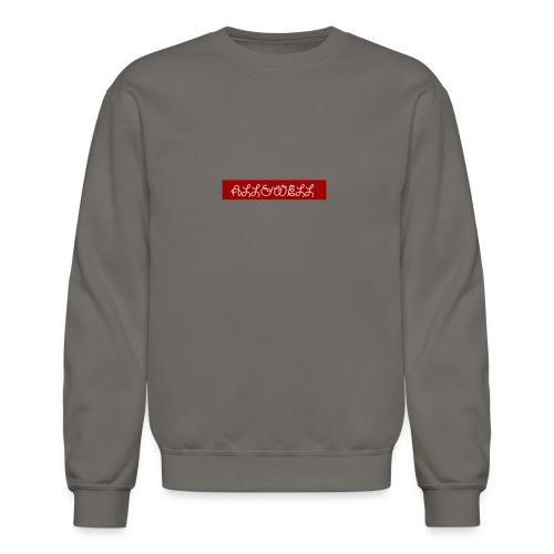 ALL and WELL - Crewneck Sweatshirt