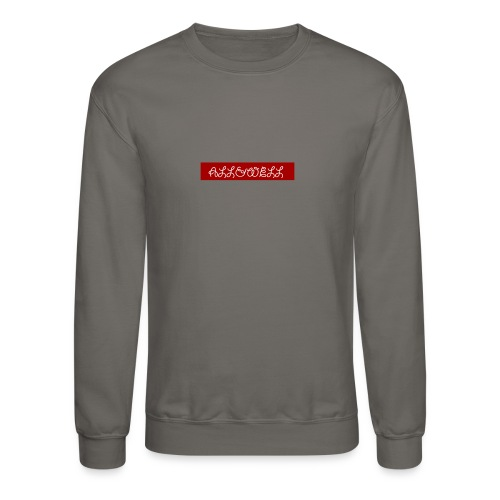 ALL and WELL - Crewneck Sweatshirt