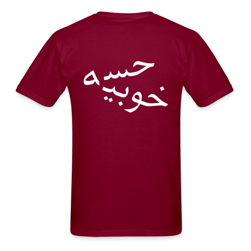 Hesse Khoobie - Men's T-Shirt