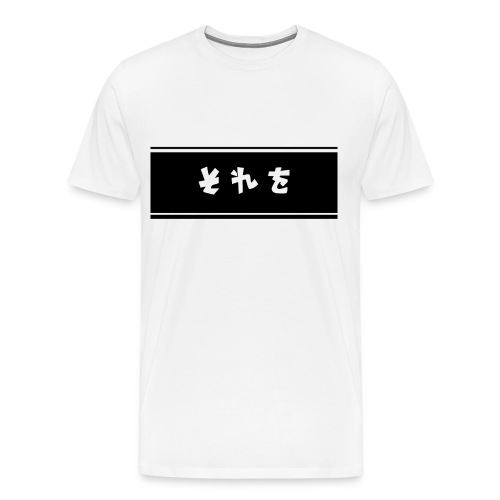 Men's it T-Shirt - Men's Premium T-Shirt
