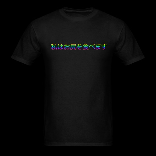 I will eat your ass - 私はお尻を食べます - Men's T-Shirt
