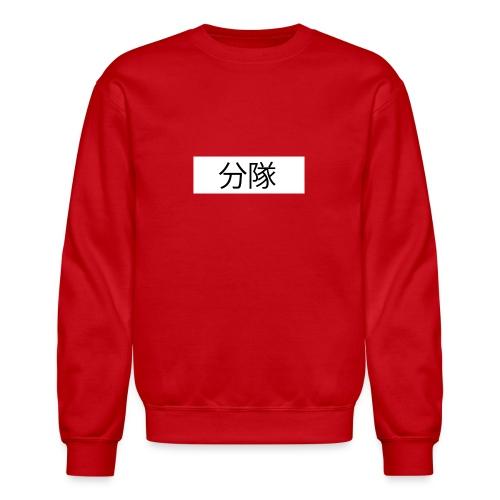 'Squad' Box Logo Crewneck ( Rare ) - Crewneck Sweatshirt