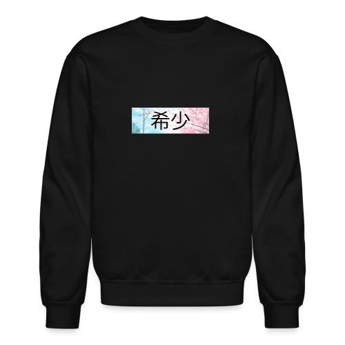 'Rare' Anime Box Logo Crewneck  - Crewneck Sweatshirt