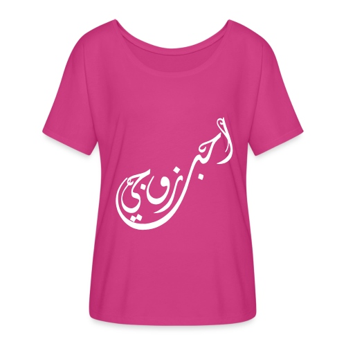 I love my husband - احب زوجي - Women's Flowy T-Shirt