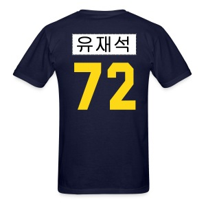 [Running Man] Jaesuk NameTag Jersey Back Only! - Men's T-Shirt