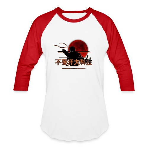 DSDT LONG SLEEVE 2 - Baseball T-Shirt