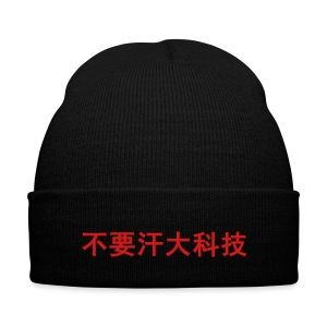 DSDT BEENIE - Knit Cap with Cuff Print
