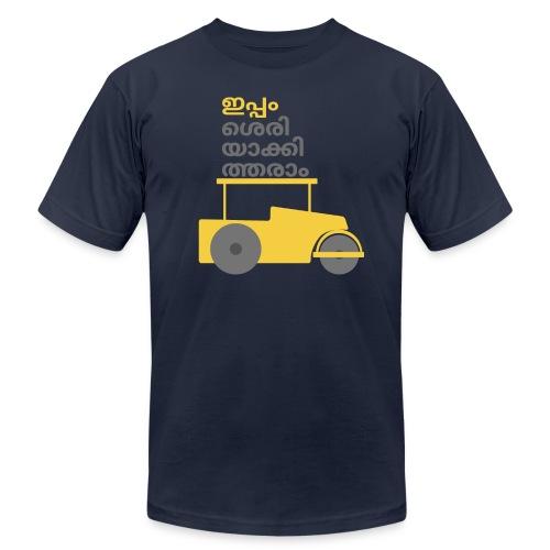 ഇപ്പം ശെരിയാക്കിത്തരാം - Men's Fine Jersey T-Shirt