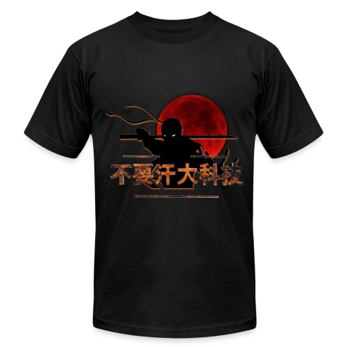 Don't Sweat Da Technique black tshirt - Men's Fine Jersey T-Shirt