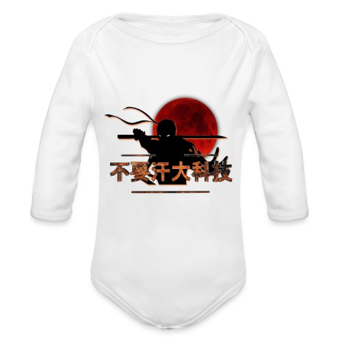 Don't Sweat Da Technique long sleeve baby bodysuit - Organic Long Sleeve Baby Bodysuit