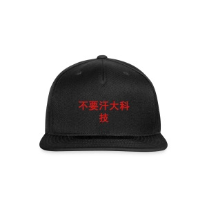 Don't Sweat Da Technique snap-back baseball cap 8 - Snap-back Baseball Cap