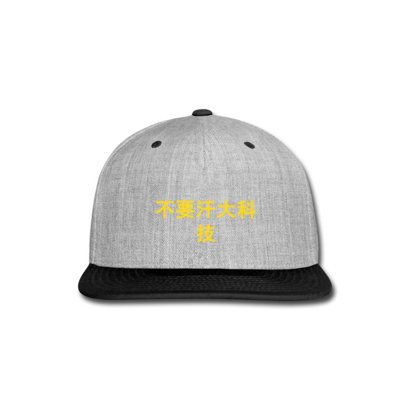Don't Sweat Da Technique snap-back baseball cap LSU Edition - Snap-back Baseball Cap