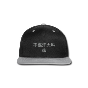 Don't Sweat Da Technique snap-back baseball cap 10 - Snap-back Baseball Cap