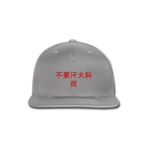 Don't Sweat Da Technique snap-back baseball cap 13 - Snap-back Baseball Cap