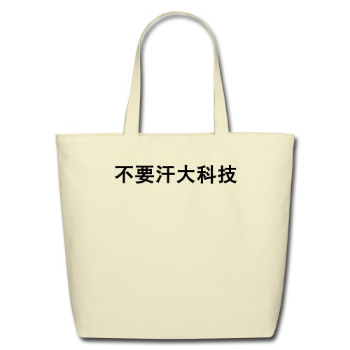 Don't Sweat Da Technique eco-friendly tote bag 3 - Eco-Friendly Cotton Tote