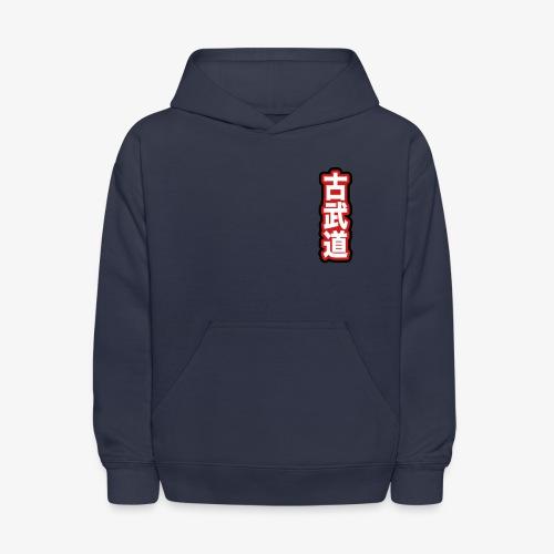 Kids' Hoodie - Uechi,Training,Shotokan,Shorin,Shito,Ryukyu,Ryu,Okinawa,Matsubayashi,Martial,MMA,Life,Kyokushin,Kumite,Kobudo,Kobayashi,Kata,Karate,Japan,Goju,Fight,Dojo,Do,Challenge,Arts