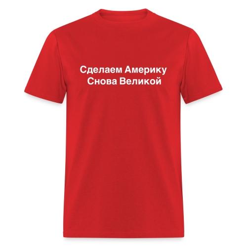 Сделаем Америку Снова Великой - Men's T-Shirt