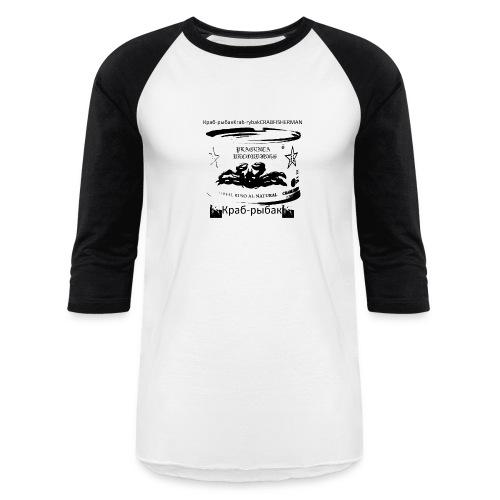 Краб-рыбакKrab-rybakCRABFISHERMAN Baseball Shirt - Baseball T-Shirt