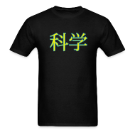 T-Shirts ~ Men's T-Shirt ~ YellowIbis.com 'Symbols' Men's / Unisex Standard T-Shirt: Japanese Science (Color Choice)