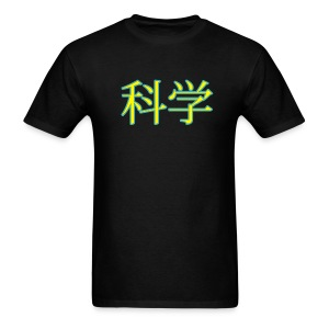 YellowIbis.com 'Symbols' Men's / Unisex Standard T-Shirt: Japanese Science (Color Choice) - Men's T-Shirt