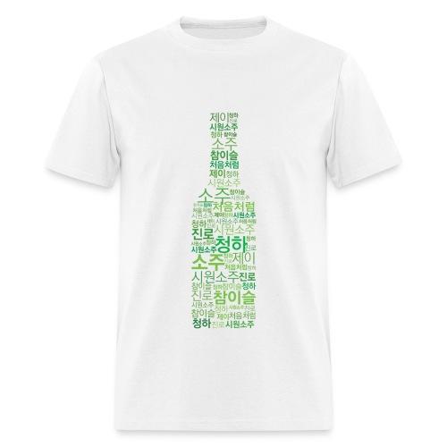 Soju Print - Men's T-Shirt