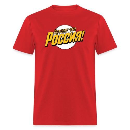 Because, Russia! - Men's Short Sleeve T-shirt - Men's T-Shirt
