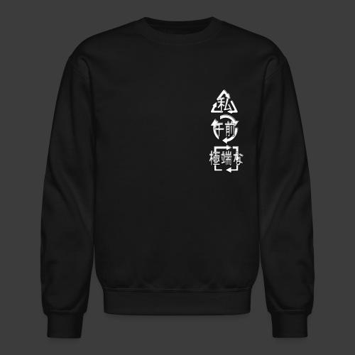 I am extreme shirt - Crewneck Sweatshirt